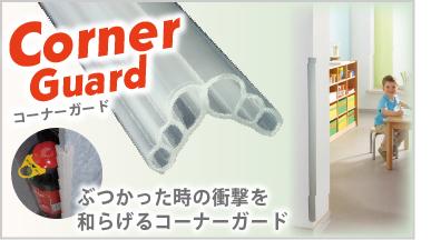 cornerguard