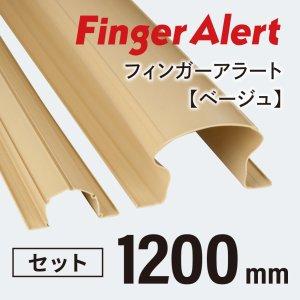 画像1: 【指はさみ防止!】  Finger Alert:フィンガーアラート1200mm 内側・外側カバーセット Beige 0歳〜4歳 (1)