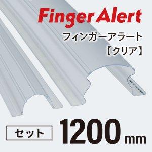 画像1: 【指はさみ防止!】 Finger Alert:フィンガーアラート1200mm 内側・外側カバーセット Clear 0歳〜4歳 (1)