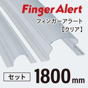画像1: 【指はさみ防止!】  Finger Alert:フィンガーアラート1800mm 内側・外側カバーセット Clear 0歳〜大人 (1)